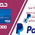 حصريا : أكثر من 1000 فيزا صالحة لتفعيل حسابات الباي بال مجانا