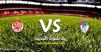 نتيجة مباراة الوداد ونواذيبو اليوم الاحد 15-09-2019 في دوري أبطال أفريقيا