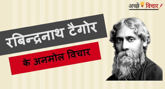 रबिन्द्रनाथ टैगोर के अनमोल विचार - Rabindranath Tagore Motivational Quotes in Hindi