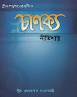 Chanakya Niti Sastro by Shil Satsarup Das Goswami