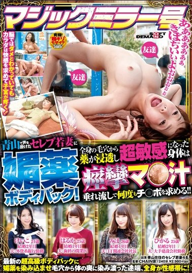 SDMU-431 Aphrodisiac Body Pack To Celebrity Wife Multiplied By The Voice In The No. Magic Mirror Aoyama!Medicine From The Pores Of The Whole Body Has Become Ultra-sensitive Penetration Body Is Many Times In Convulsions ○ Ma Juice Runaway Seek Ji ○ Port! !