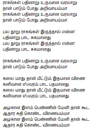 Amma endru lyrics