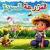تحميل لعبة المزرعة السعيدة Download game Happy Farm