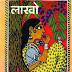 लाखो हिंदी कहानी : अमरकांत द्वारा मुफ्त हिंदी पीडीऍफ़ पुस्तक | Lakho Hindi Story : by Amarkant Free Hindi PDF Book