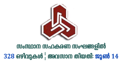 Kerala Co-operative Bank New Notification 2018