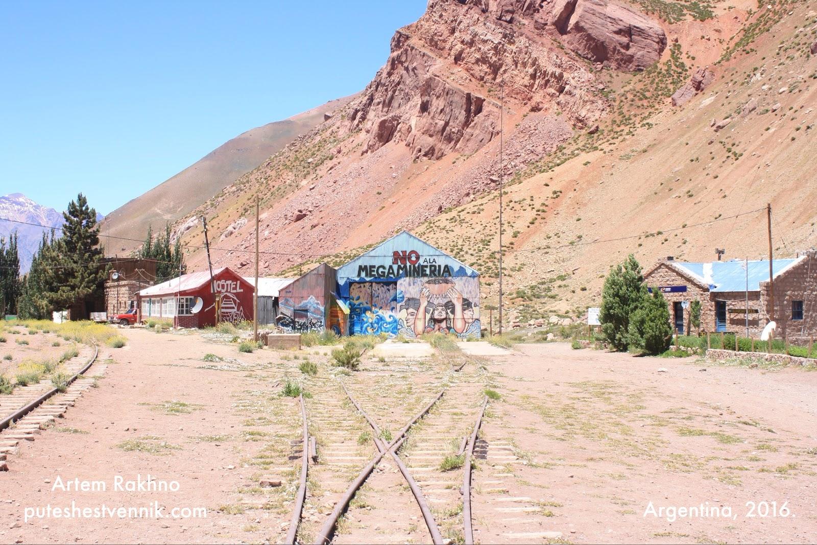Железная дорога в Аргентине