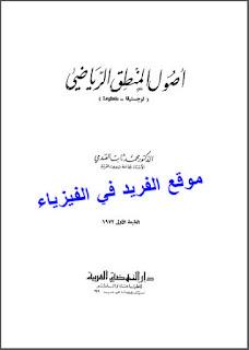 تحميل كتاب أصول المنطق الرياضي محمد ثابت الفندي pdf، مبادئ المنطق الرياضي، مقدمة عن المنطق الرياضي