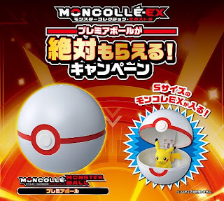 PremierBall Bonus Promotion Takara Tomy MONCOLLE EX