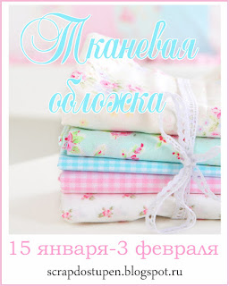 http://scrapdostupen.blogspot.de/2016/01/blog-post_15.html