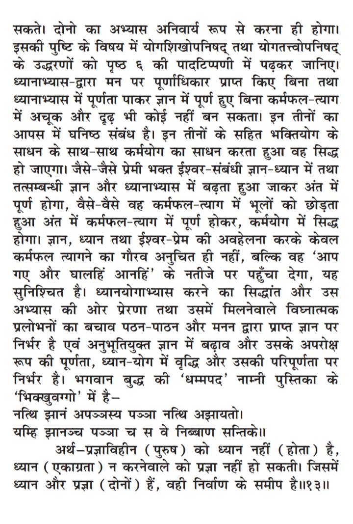 गीता अध्याय 10 लेख चित्र 11