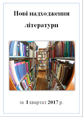 Нові надходження літератури  1 квартал 2017 року