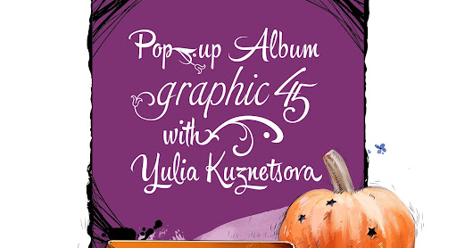 1 этап СП Pop-up Album Graphic 45 with Yulia Kuznetsova!