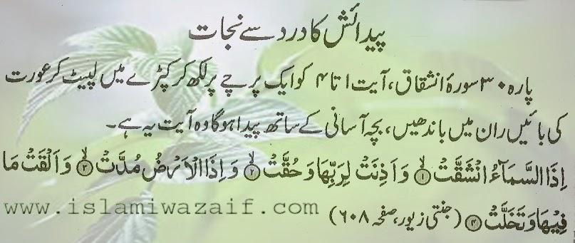 paidaish ke dard se nijat ke liye in urdu