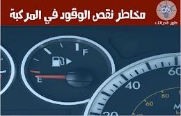 مخاطر نقص الوقود في المركبة