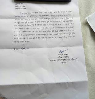 उन्नाव के पुरवा विधायक को मिला धमकी भरा पत्र