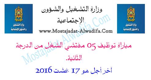 وزارة التشغيل والشؤون الاجتماعية مباراة توظيف 05 مفتشي الشغل من الدرجة الثانية. آخر أجل هو 17 غشت 2016