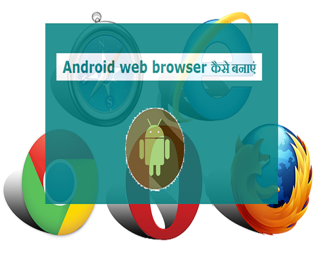 MIT App Inventor में Web Browser कैसे बनाएं ?