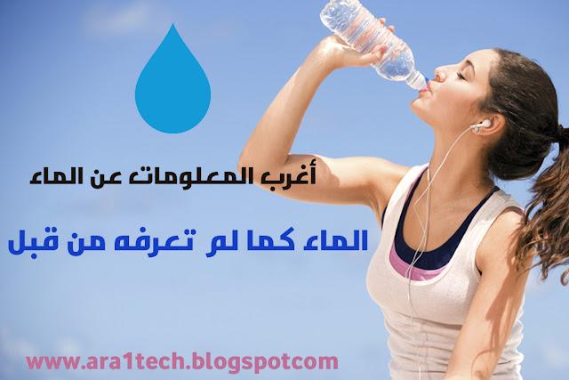 فوائد شرب الماء, معلومات عن الماء