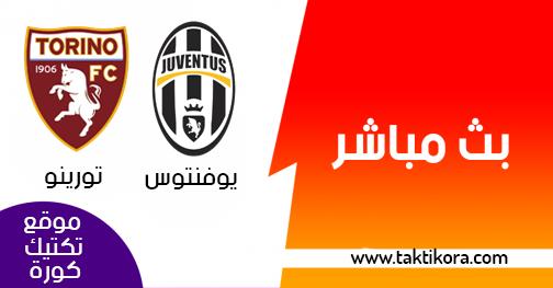 مشاهدة مباراة يوفنتوس وتورينو بث مباشر 03-05-2019 الدوري الايطالي