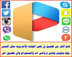 كيف تفتح أكثر من حساب في الفيسبوك أو الواتساب أو أي تطبيق آخر في هاتف ذكي واحد !!