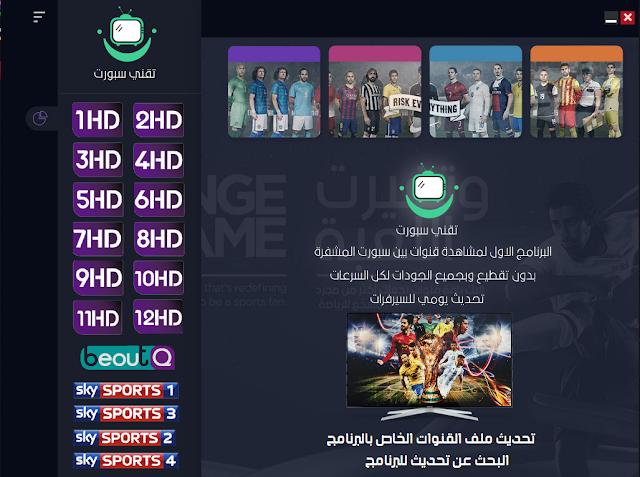 برنامج مشاهدة قنوات bein sports HD مجانا على حاسوبك بدون تقطيع ولا تفعيل 2018
