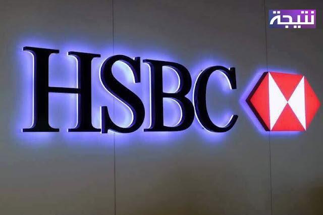 وظائف بنك HSBC 2018 تعرف على شروط التقديم والتخصصات المطلوبة