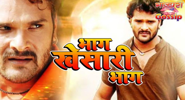 Bhojpuri movie Bhag Khesari Bhag 2019 wiki, full star-cast, Release date, Actor, actress. Bhag Khesari Bhag Song name, photo, poster, trailer, wallpaper
