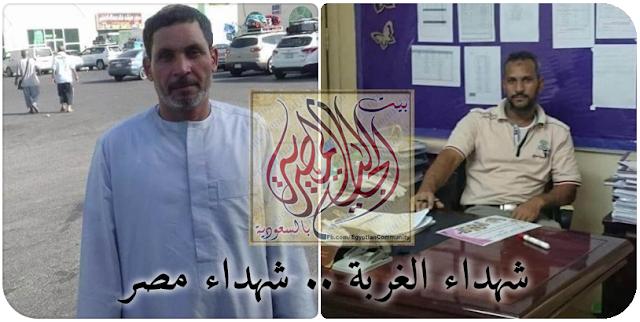 مقتل مصريين بالسعودية،مقتل مصريين بالسعودية تويتر