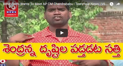 Bittiri Satti Wants To Meet AP CM Chandrababu  Teenmaar News