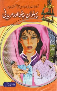 Devi Novel By Tahir Javed Mughal Pdf