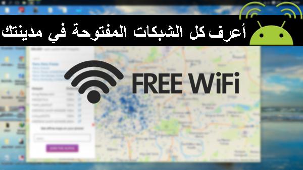 أفضل 5 تطبيقات اندرويد لكشف الشبكات المفتوحة في منطقتك و الاتصال بها مجانا عبر هاتفك او حاسوبك