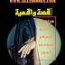 كتاب قصة واقعية | مراهقة تتعلم السحر لتؤدي أمها pdf