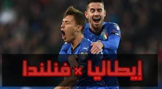 إيطاليا ضد فنلندا.. الآزورى يحصد أول 3 نقاط فى تصفيات أمم أوروبا