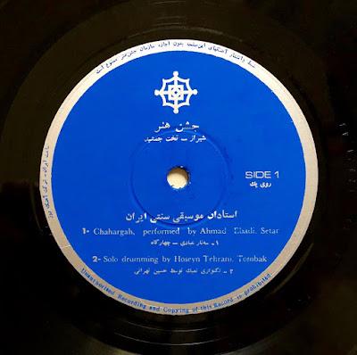 Persian classical music Iran Ahmad Ebadi setar, Hoseyn Tehrani tombak, Asghar Bahari kamanche, Lotfollah Madj tar Shiraz Festival of Arts
