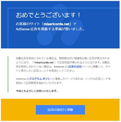 Google AdSense合格の画像