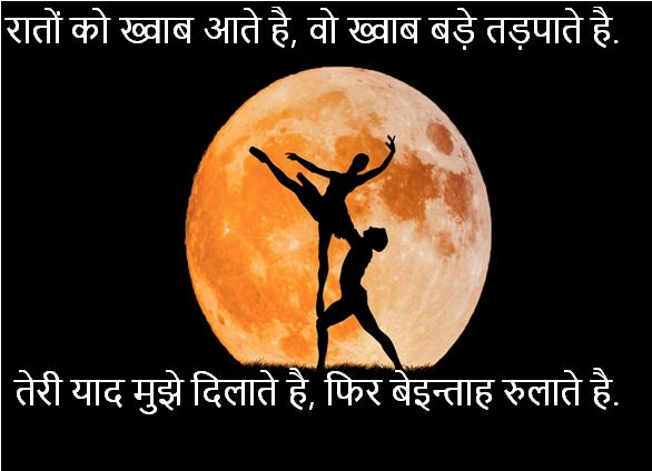 raat shayari images collection, raat shayari images download