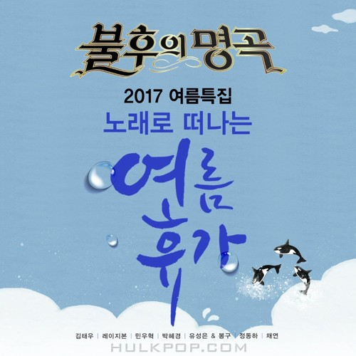 Various Artists – Immortal Song (Singing The Legend – Summer Special Feature 2017 Part 2)