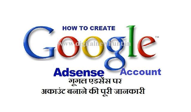 Adsense Account Kaise Banaye With Image