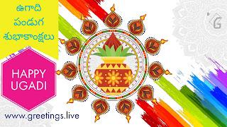 18 th March 2018 Ugadi festival celebration HD Inage     తెలుగు ఉగాది పండుగ శుభాకాంక్షలు