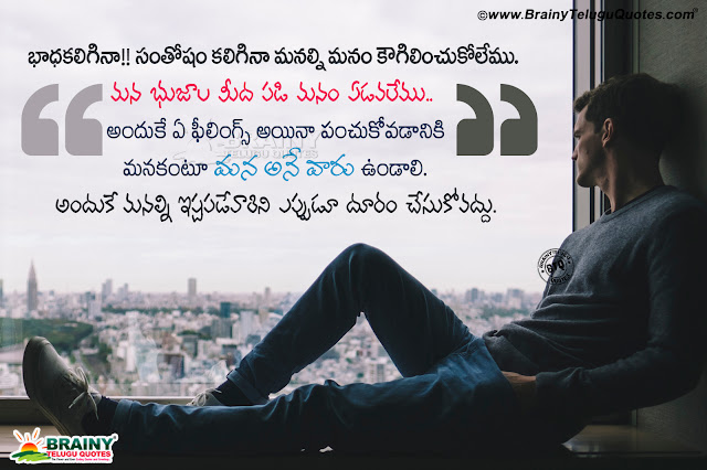 telugu online relationship quotes hd wallpapers, best relationship words about life in telugu