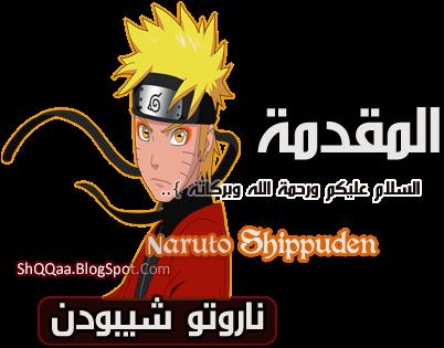 naruto shippuden 266 arabic