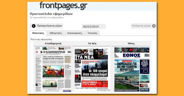 Δωρεάν πρωτοσέλιδα ελληνικών εφημερίδων