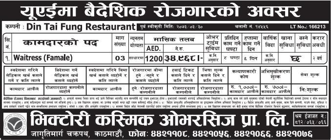 Free Visa, Free Ticket, Jobs For Nepali In Din Tai Fung Restaurant, U.A.E. Salary -Rs.35,000/