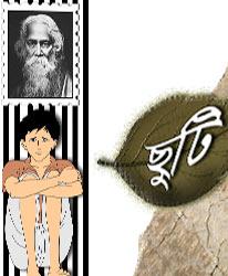 Chuti By Rabindranath Tagore