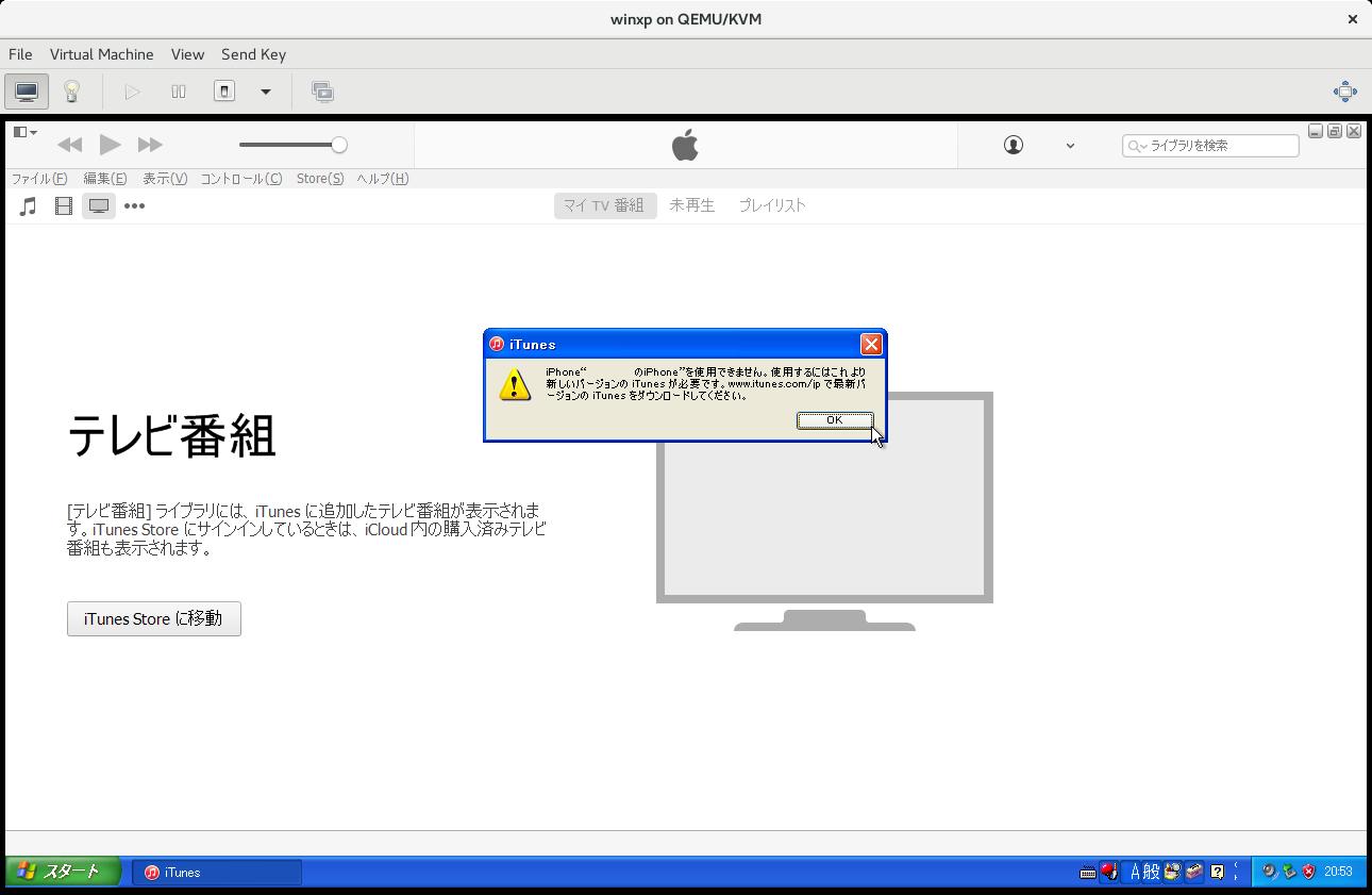 Windows XP, VistaでiPhone 7, iOS 10が使えない   iPhone 7, iOS 10利用