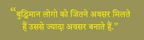 Wisdom Quotes in Hindi