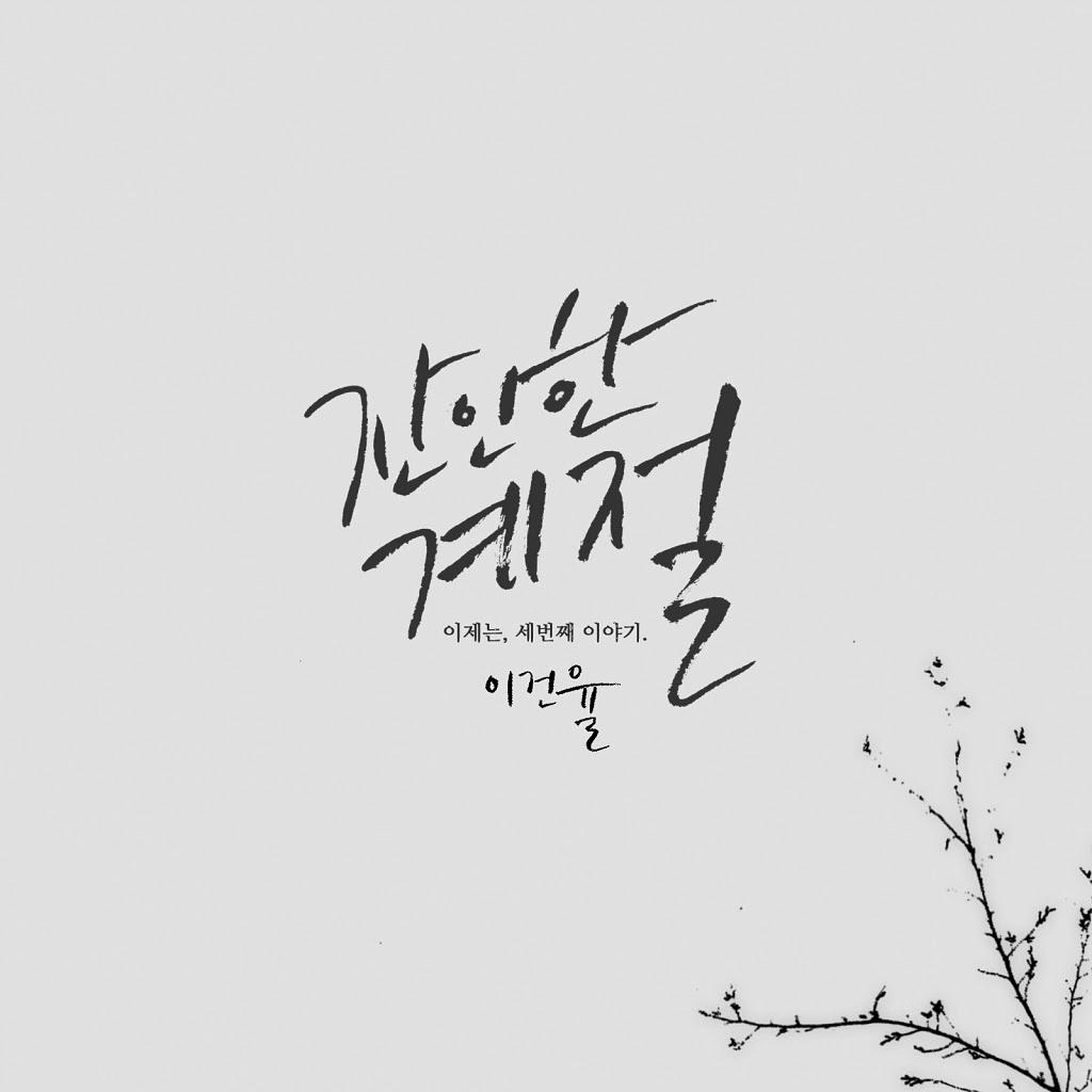 [Single] Lee Gun Yul – Cruel Season