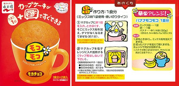 Kabaya_Microwave_Cupcake_Chocolate_Packaging