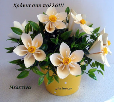 12 Φεβρουαρίου  Σήμερα γιορτάζουν giortazo