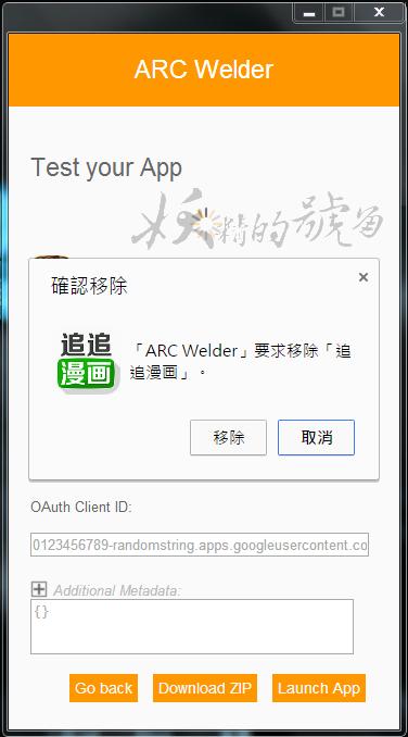 11 - [Chrome] ARC Welder 讓你在瀏覽器中模擬Android系統,電腦上也能看布卡漫畫!